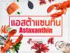 Astaxanthin-antioxident