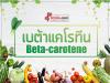 Beta-Carotene-antioxdent