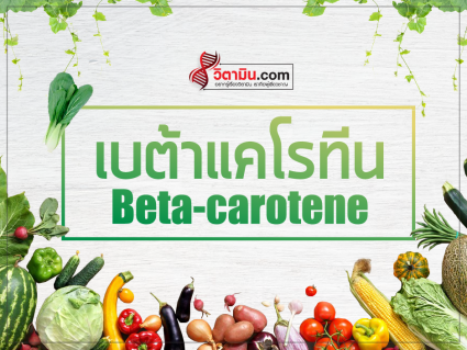 Beta-Carotene-antioxdent