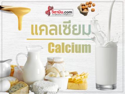 Calcium-minerals