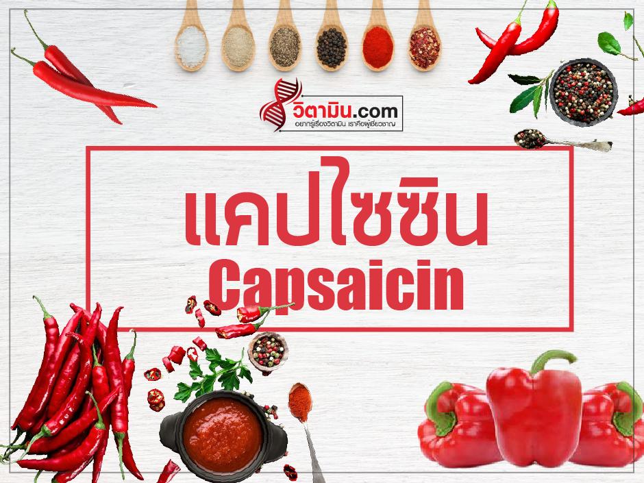 Capsaicin-antioxident