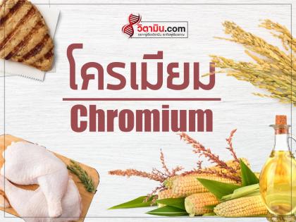 Chromium-minerals