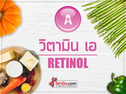 Vitamin-A-Retinol