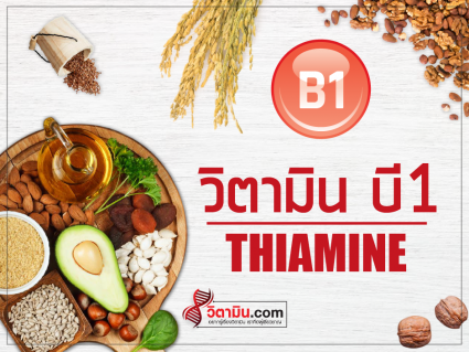 Vitamin-B1-Thiamin