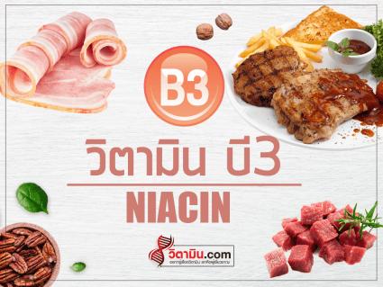 VitaminB3-Niacin