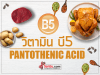 VitaminB5-Pantothenic