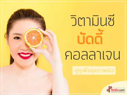 Collagen-Vitamin C for skin
