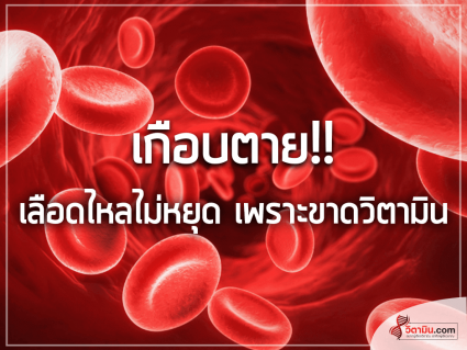 Blood-Vitamin-K