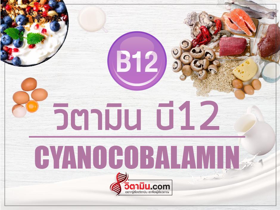วิตามิน B12