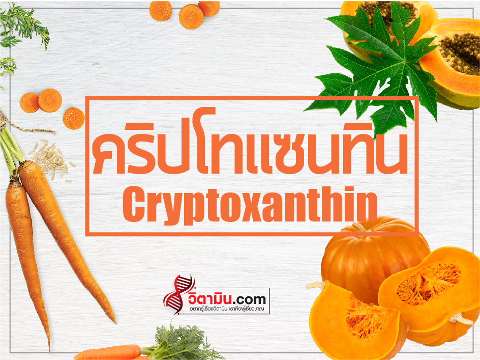 Cryptoxanthin