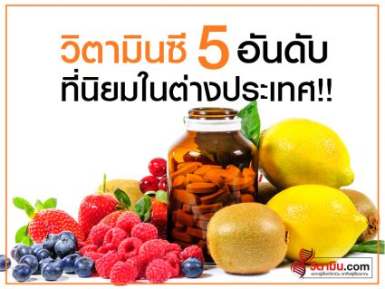 Vitamin C อาหารเสริม