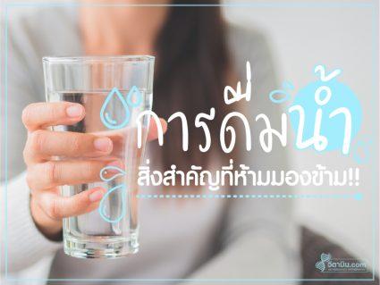 การดื่มน้ำ-แร่ธาตุ