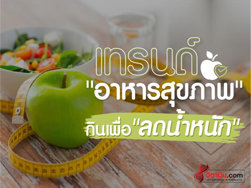 อาหารสุขภาพ-cover