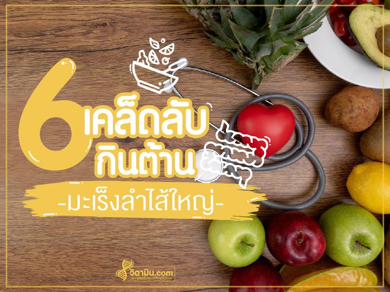 food cancer-vitamin