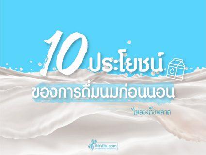 milk-vitamin