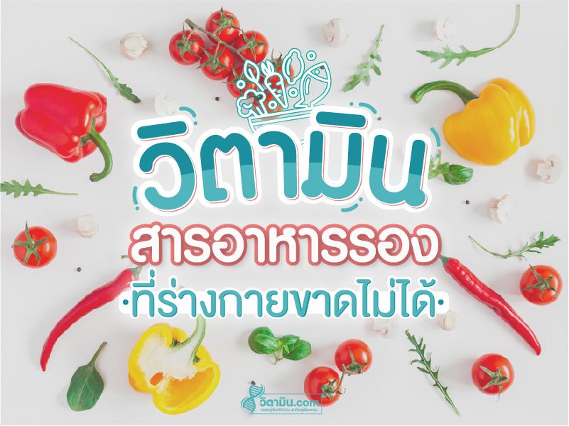 สารอาหาร-vitamin