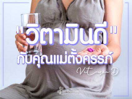 วิตามินดี-คนท้อง