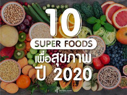 Super food 2020