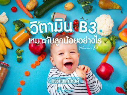 Vitamin B3 - baby