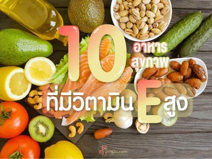 วิตามินอี-อาหาร