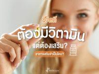 อาหารเสริม-วิตามิน